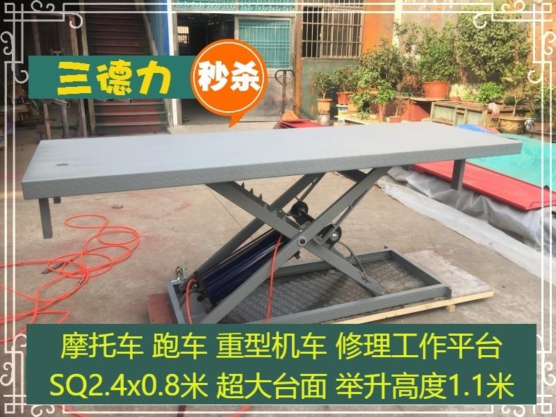 摩托车修理升jiangtai